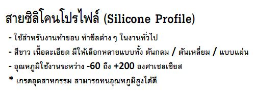 Silicone Profile