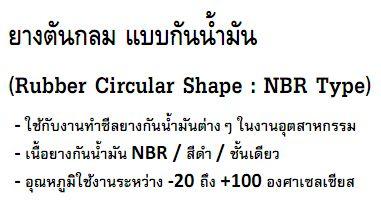 Rubber Circular Shape - NBR