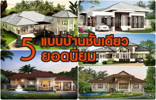 แบบบ้าน,รับสร้างบ้าน,แบบบ้านชั้นเดียว,บ้าน,แบบบ้านยอดนิยม,แบบบ้านราคาถูก