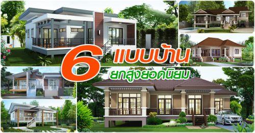 แบบบ้าน,แบบบ้านชั้นเดียว,แบบบ้านยกสูง,รับสร้างบ้าน,แบบบ้านฟรี