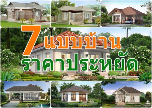 บ้าน,แบบบ้าน,แบบบ้านราคาถูก,บ้านหลักแสน,รับสร้างบ้าน,บ้านราคาประหยัด