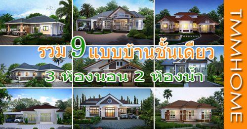 แบบบ้าน,แบบบ้านชั้นเดียว,สร้างบ้าน,รับสร้างบ้าน,แบบบ้านฟรี,รวมแบบบ้าน,3 ห้องนอน 2 ห้องน้ำ