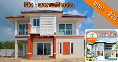 แบบบ้าน,บ้าน,รับสร้างบ้าน,แบบบ้านสองชั้น,แบบบ้านฟรี,รีวิว