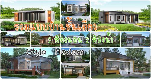 บ้าน,แบบบ้าน,บ้านชั้นเดียว,แบบบ้านโมเดิร์น,รับสร้างบ้าน,แบบบ้านฟรี