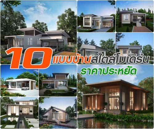 บ้าน,แบบบ้าน,แบบบ้านชั้นเดียว,โมเดิร์น,รับสร้างบ้าน,แบบบ้านฟรี