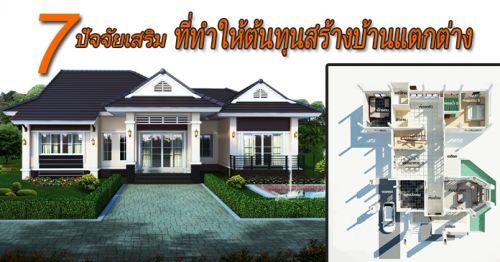 บ้าน,แบบบ้าน,รับสร้างบ้าน,เกร็ดความรู้