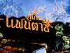 บัตรชม Phuket Fantasea Show