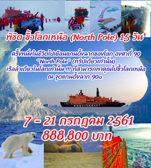 ทัวร์ขั้วโลกเหนือ 15 วัน North Pole