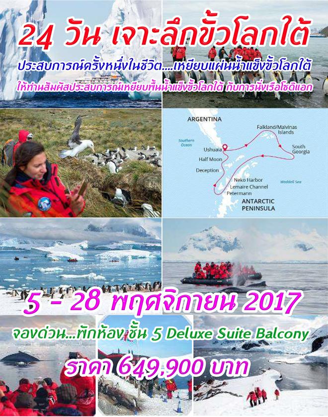 ทัวร์ขั้วโลกใต้ 24 วัน South Pole