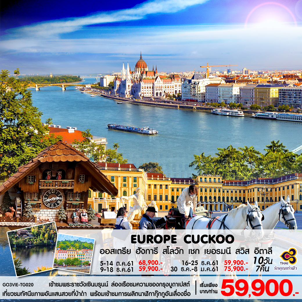 EU170310BF_Auatria_Hungary_Slovak_Czech_Germary_Swis_Italy_10D_7N_TG_Oct-Dec18