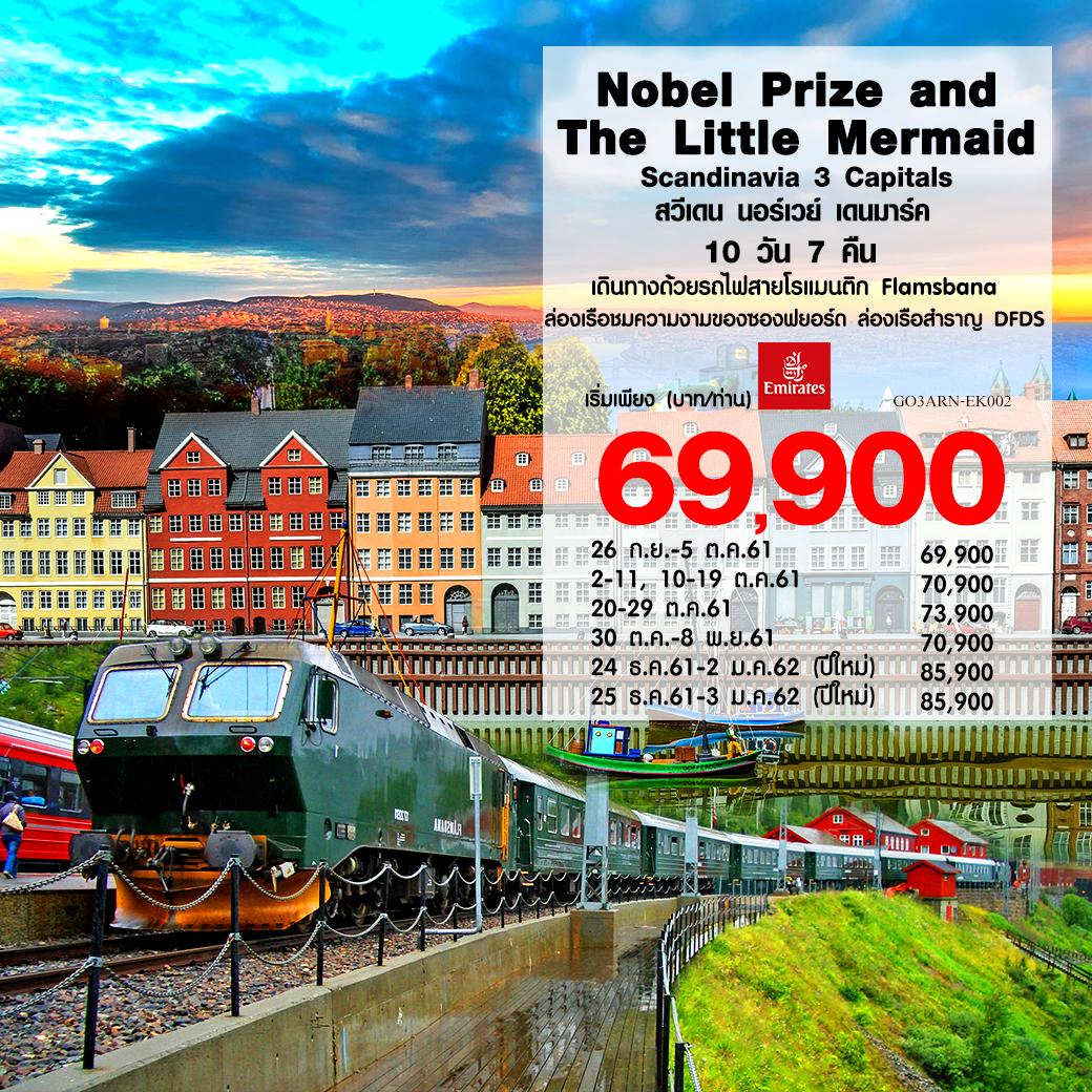 EU171410BF_Sweden_Norway_Denmark_10D_7N_EK_Oct-Dec18