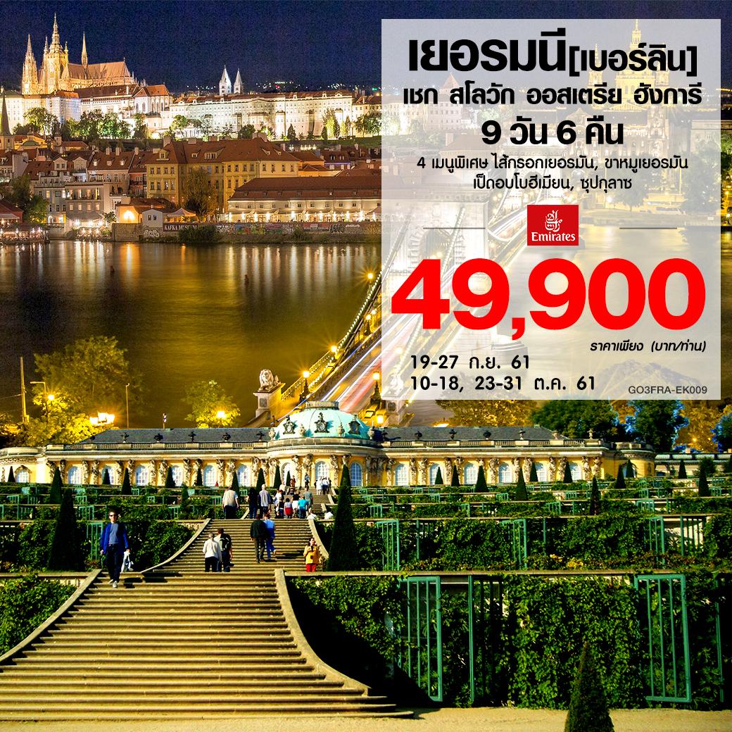 EU172109BF_Germany_Czech_Slovak_Austria_Hungary_9D_6N_EK_Oct-Dec18