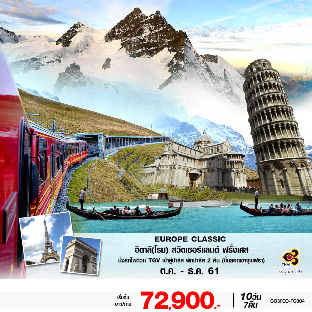 EU172910BF_Italy_Swiss_France_10D_7N_TG_Oct-Dec18