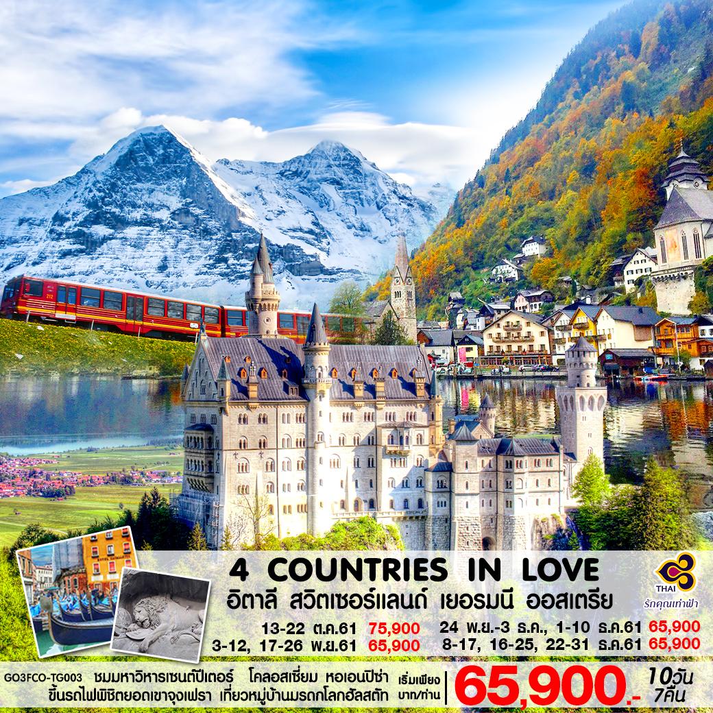 EU173207BF_Italy_Swiss_Germany_Austria_10D_7N_TG_Oct-Dec18