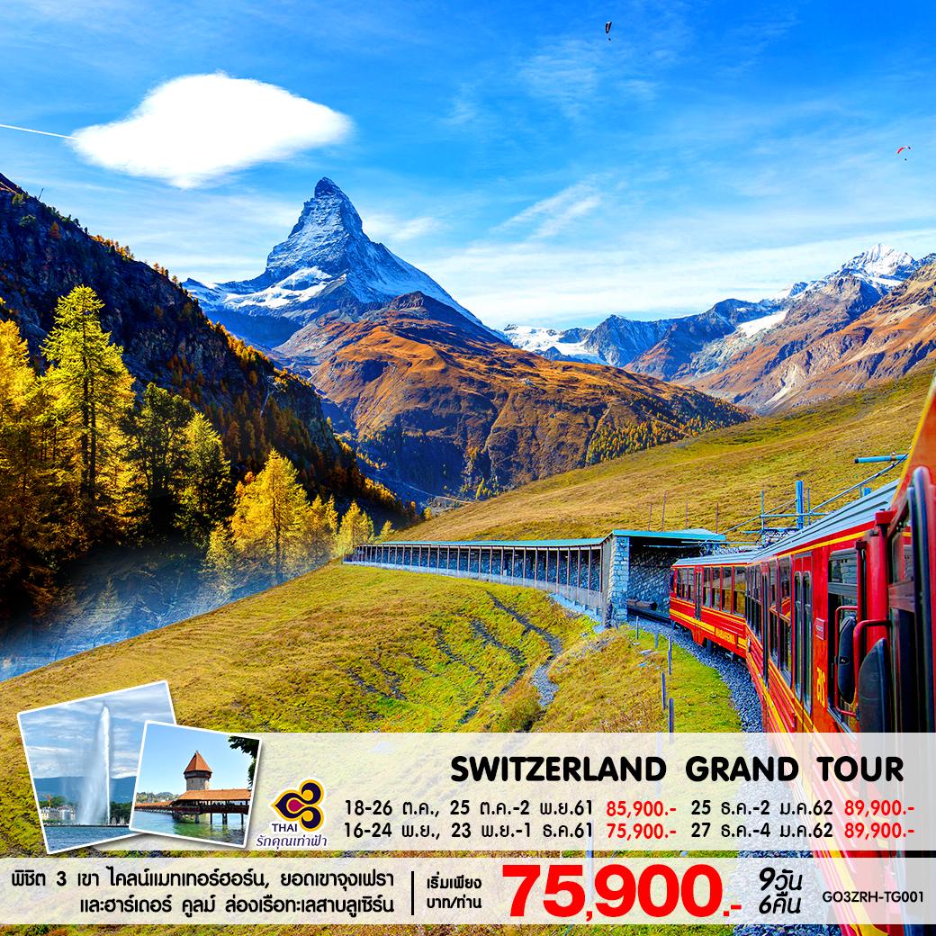 EU173709BF_Swiss_9D_6N_TG_Oct-Dec18