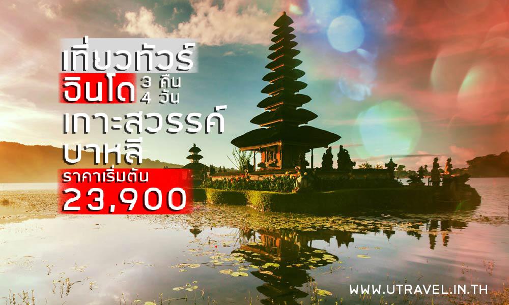 ทัวร์อินโดนีเซีย-เกาะสวรรค์ บาหลี 4 วัน 3 คืน