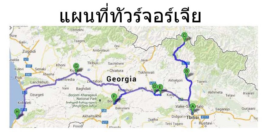 แผนที่เส้นทางทัวร์จอร์เจีย