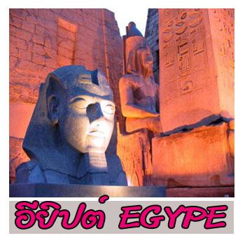อียิปต์
