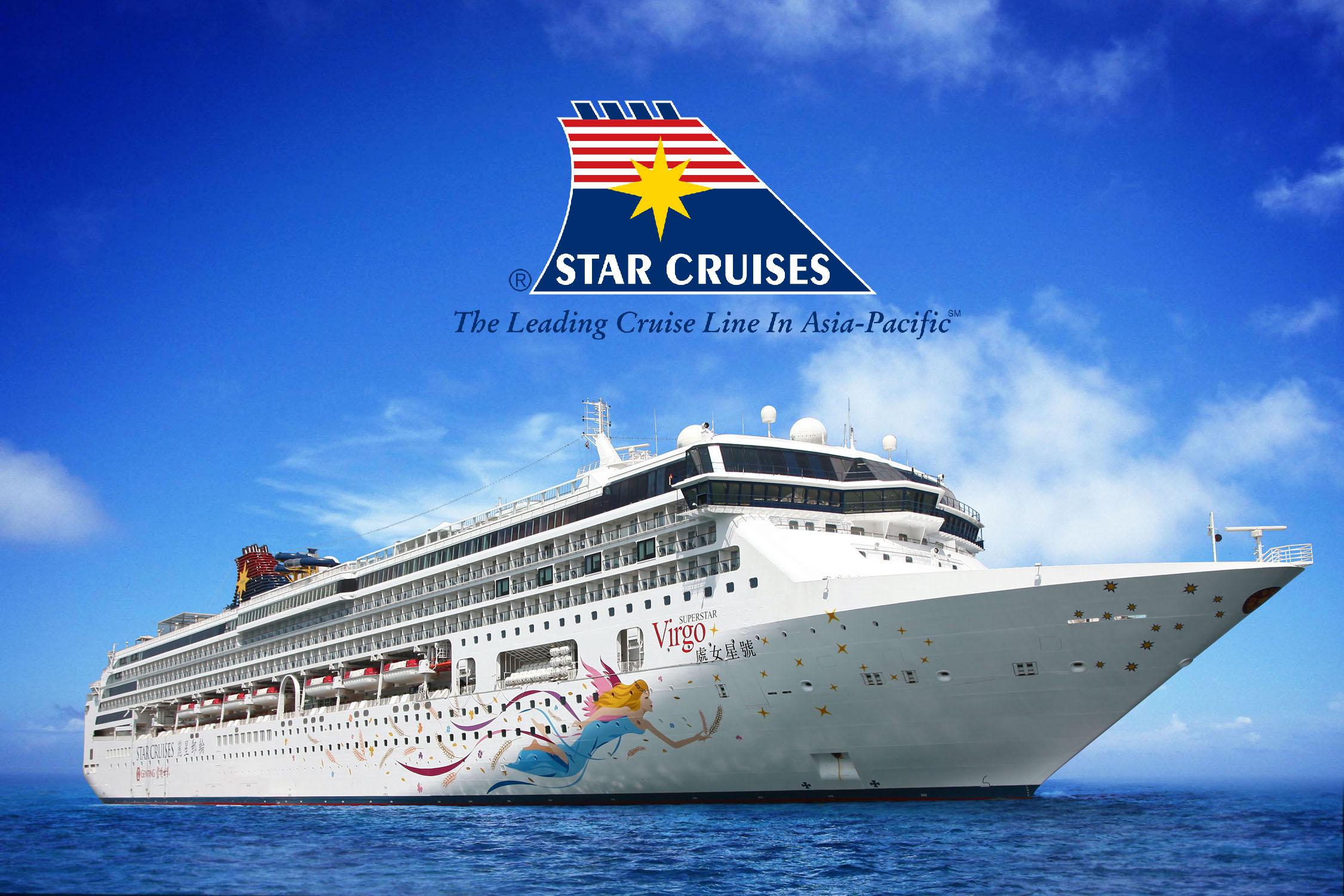ทัวร์เรือสำราญ สตาร์ครูซ  Star Cruises