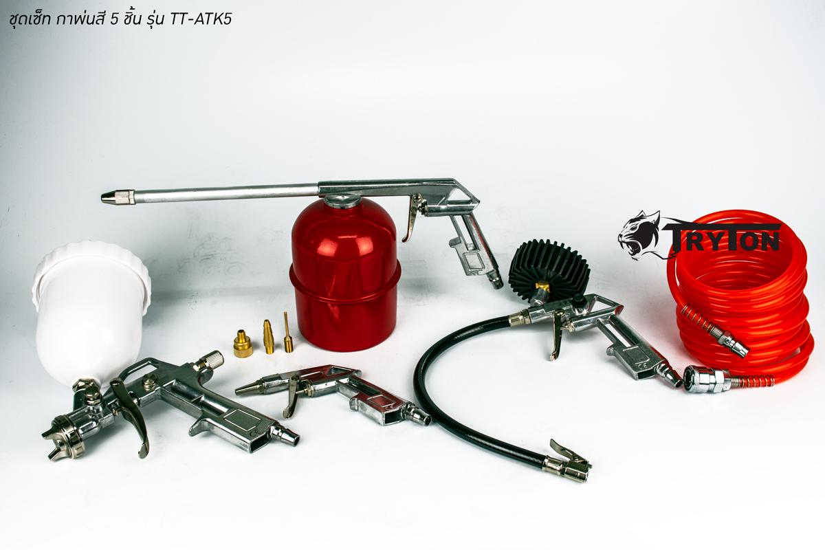 ชุดกาพ่นสี 5 ชิ้น รุ่น TT-ATK5
