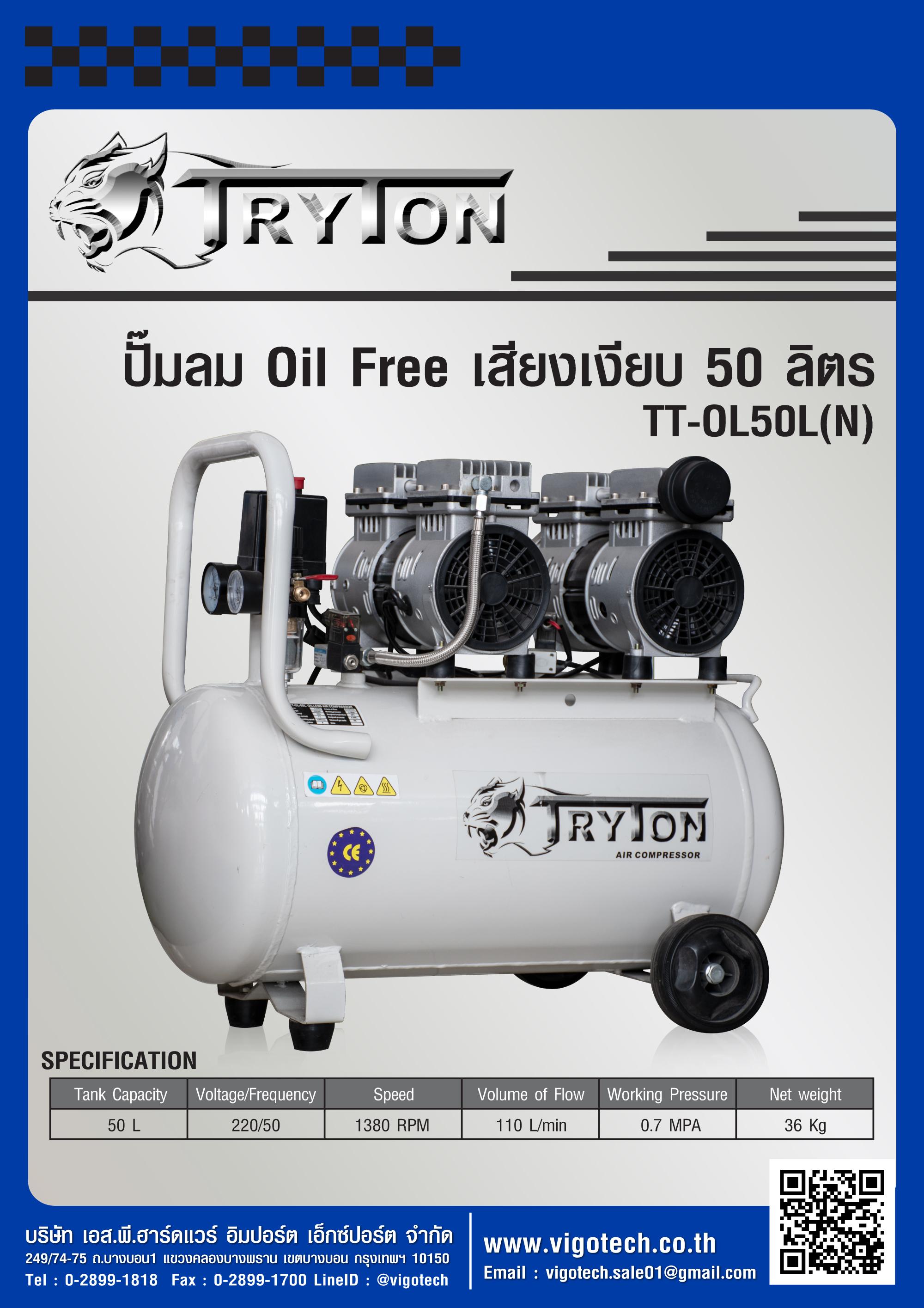ปั๊มลม-Oil-Free