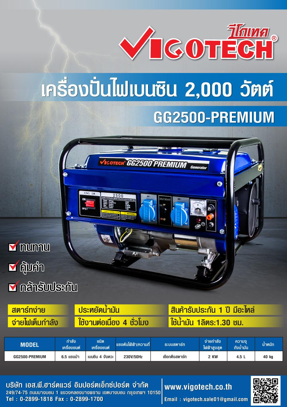 โบวชัวร์-GG2500-PREMIUM