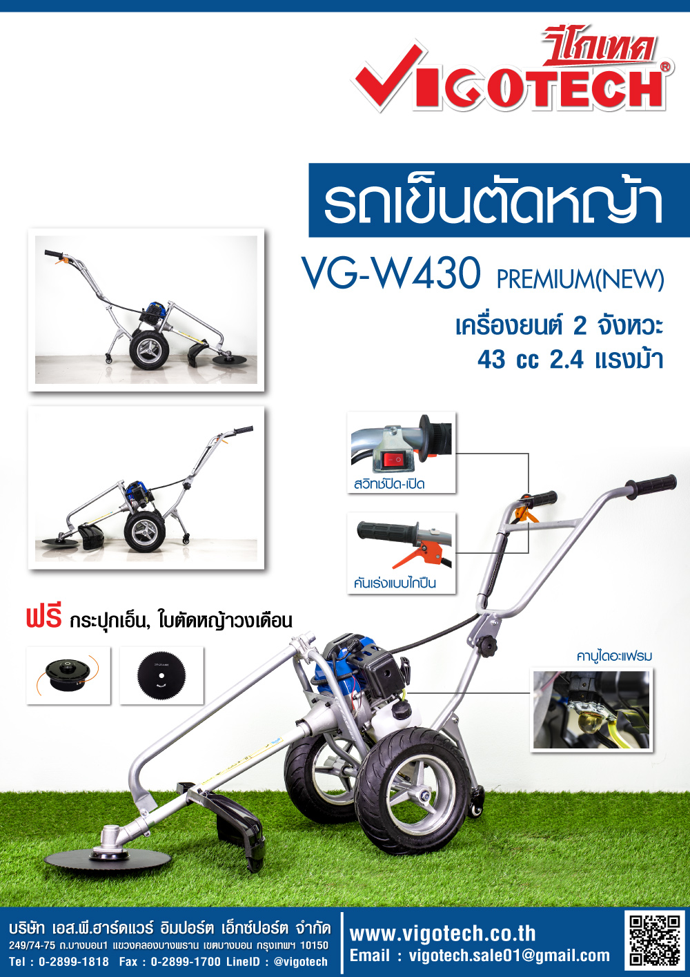 โบวชัวร์-เครื่องตัดหญ้ารถเข็น-VG-W430-NEW