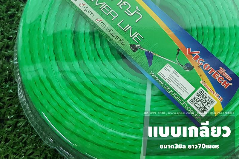 เอ็นตัดหญ้า แบบเกลียว 3 มิล (สีเขียว)