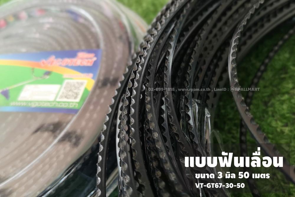 เอ็นตัดหญ้า-แบบฟันเลื่อย