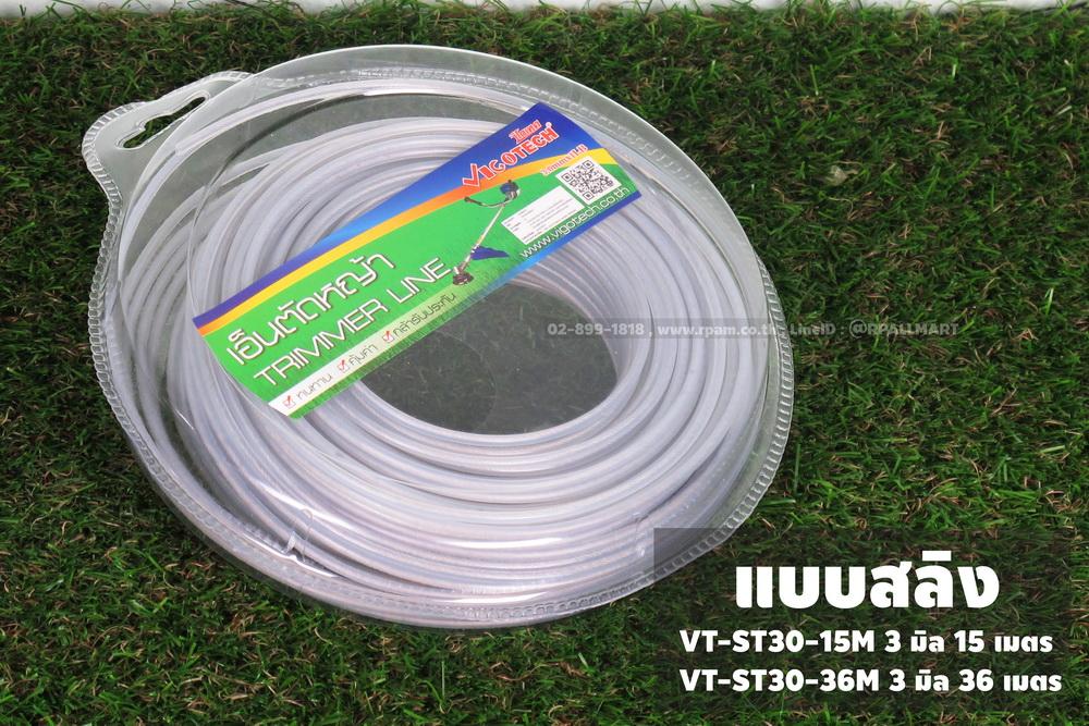 เอ็นตัดหญ้า แบบเส้นสลิง 3มิล 15เมตร รุ่น VT-ST30-15M