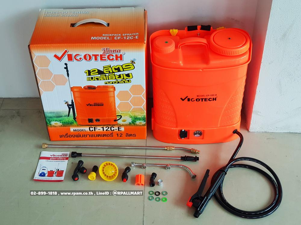 เครื่องพ่นยาแบตเตอรี่ vigotech