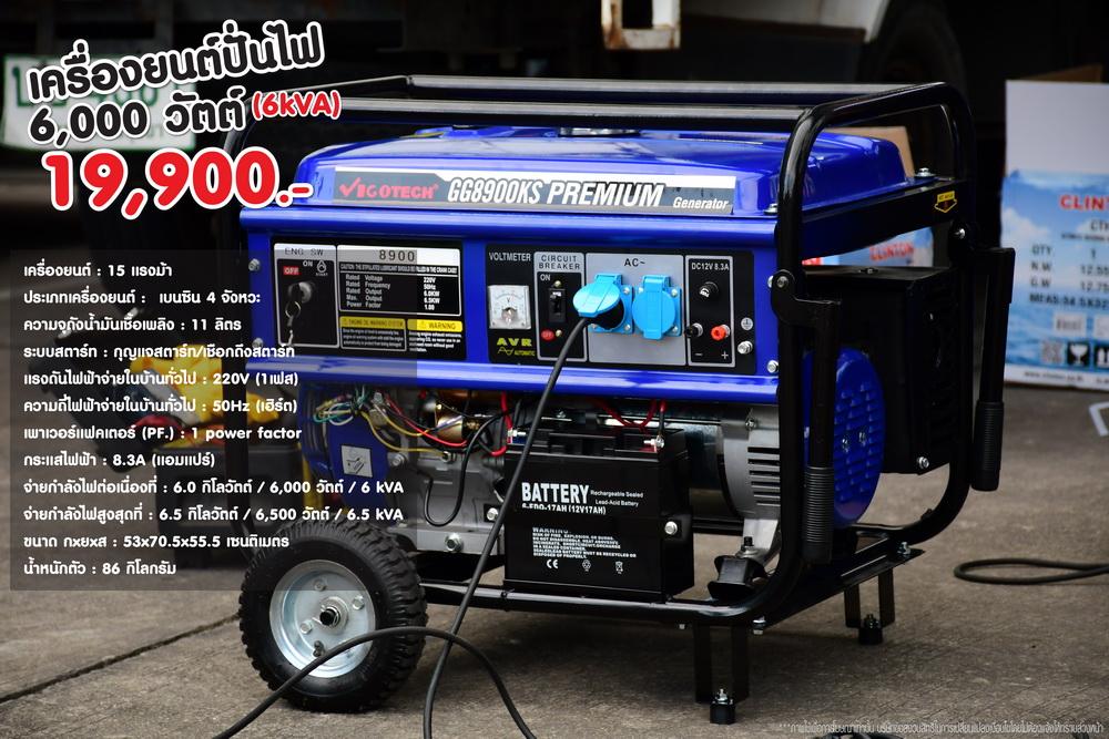 เครื่องยนต์ปั่นไฟ 6 kva