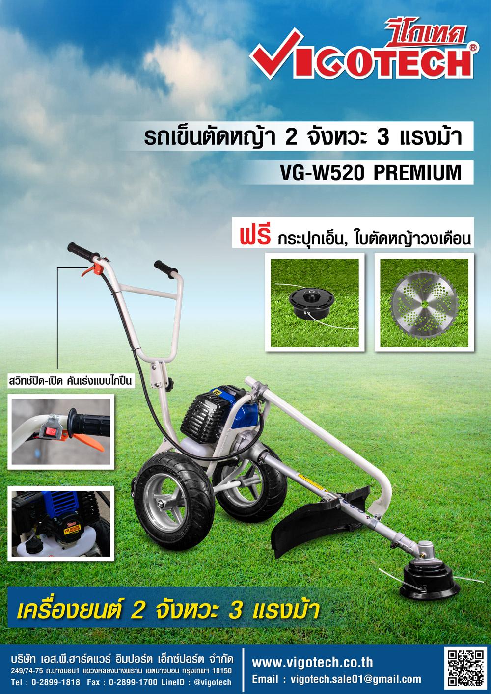 โบวชัวร์-รถเข็นตัดหญ้า