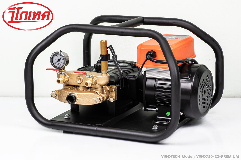 VIGOTECH มอเตอร์พ่นยาไฟฟ้า 750 วัตต์