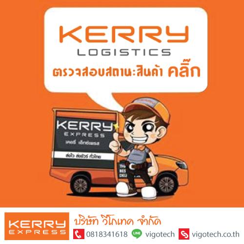 ตรวจสอบสถานะขนส่ง KERRY