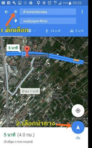 แอปแผนที่มาร้านวอลเปเปอร์โฟร์ไทย3