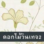 วอลเปเปอร์ลายดอกไม้วินเทจ2