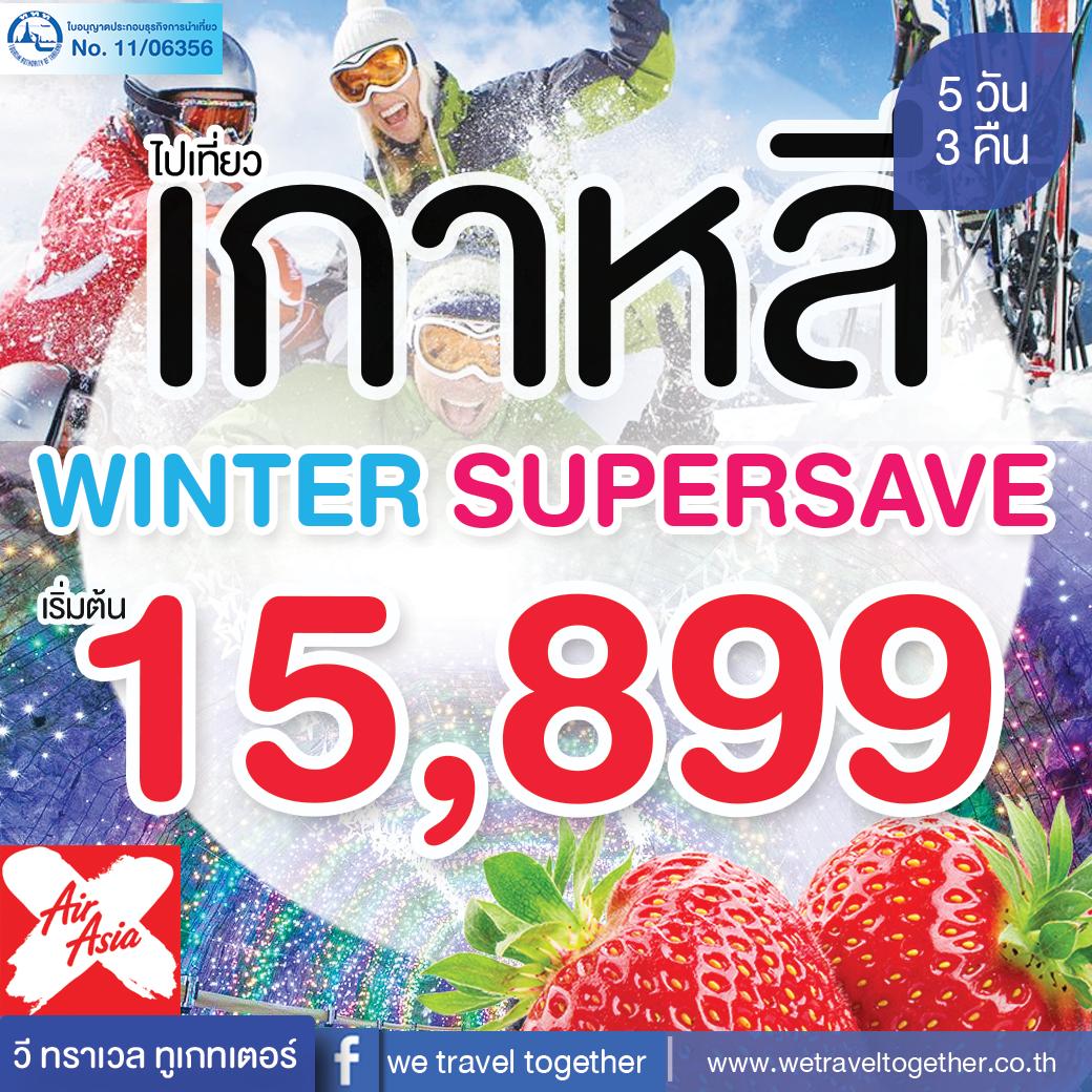 วีทราเวล-wetravel-ทัวร์เกาหลี-สกีหิมะ-ตกปลาน้ำแข็ง-ทัวร์เกาหลี-กุมภาพันธ์-เทศกาลตกปลาน้ำแข็ง.png