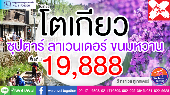 http://www.wetraveltogether.co.th/index.php?lay=show&ac=article&Id=2147542881&Ntype=3