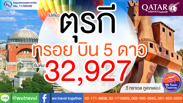 http://www.wetraveltogether.co.th/index.php?lay=show&ac=article&Id=2147542635&Ntype=40