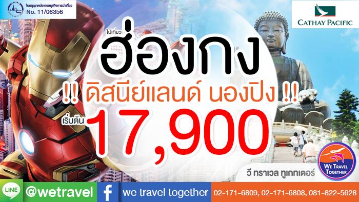 วีทราเวล-wetravel-ทัวร์ฮ่องกงเดือน-มีนาคม-2561-แชกง-ช้อปปิ้ง-นาธาน-ทัวร์ฮ่องกง.png