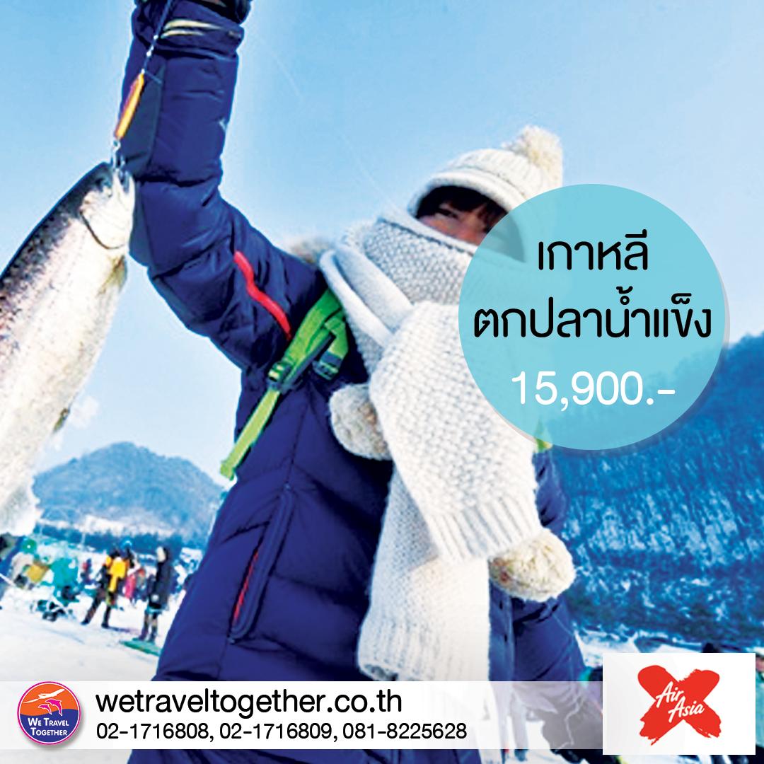 วีทราเวล wetravel ทัวร์เกาหลี เทศกาล ตกปลาน้ำแข็ง ทัวร์เกาหลี เกาหลีปีใหม่ ทัวร์เกาหลี2560.jpg