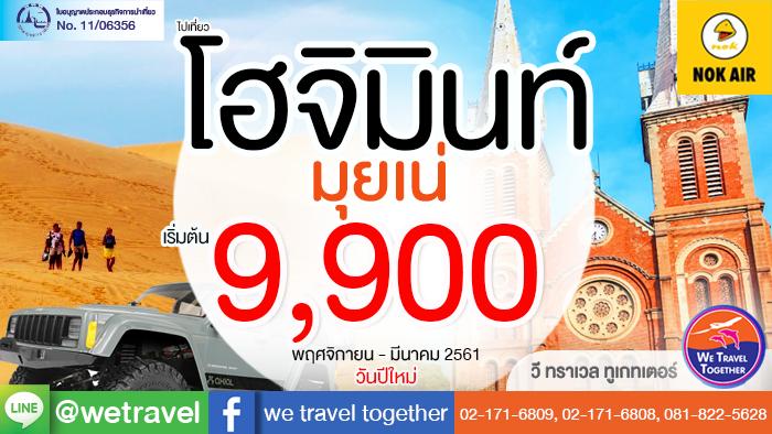 ทัวร์เวียดนามใต้ - -โฮจิมินห์ซิตี้–ฟานเทียด(มุยเน่)-ทะเลทรายขาว-ทะเลทรายแดง-มุยเน่ - โฮจิมินห์–พิพิธภัณฑ์สงคราม - ล่องเรือชมทัศนียภาพแม่นํ้าไซง่อนพร้อมชมโชว์