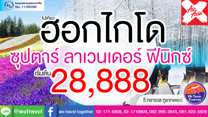 http://www.wetraveltogether.co.th/index.php?lay=show&ac=article&Id=2147542709&Ntype=3