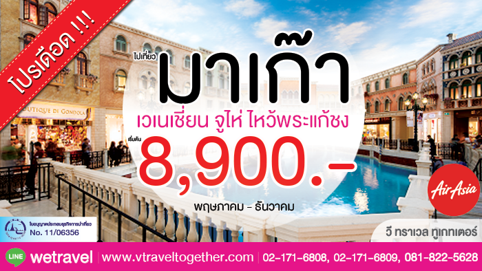 http://www.wetraveltogether.co.th/index.php?lay=show&ac=article&Id=539905932&Ntype=4