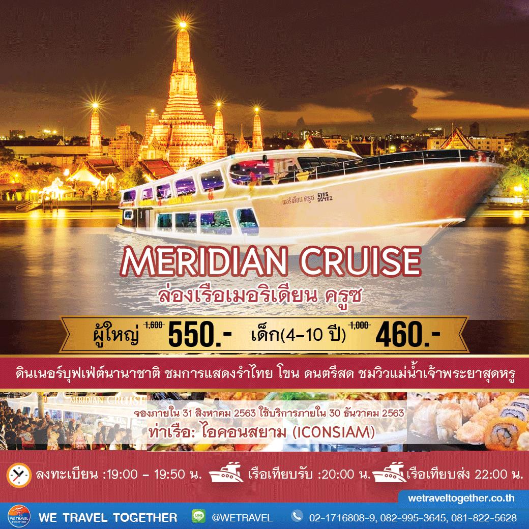ล่องเรือ meridian cruise