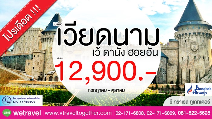 http://www.wetraveltogether.co.th/index.php?lay=show&ac=article&Id=539907269&Ntype=16