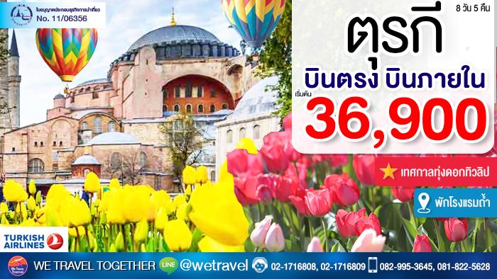 ตุรกี วันสงกรานต์ ทัวร์ เทศกาลทิวลิป