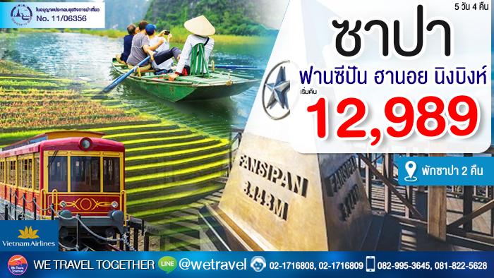 เวียดนามเหนือ ซาปา