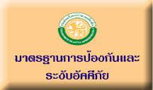 301มาตรฐานการป้องกันและระงับอัคคีภัย